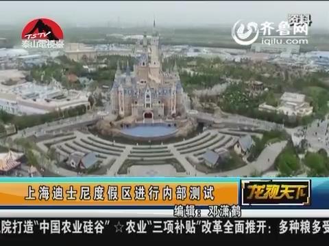 上海迪士尼度假区进行内部测试