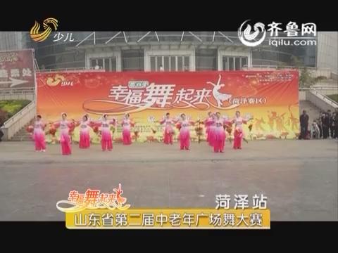 20160509《幸福舞起来》:山东省第二届中老年广场舞大赛——菏泽站
