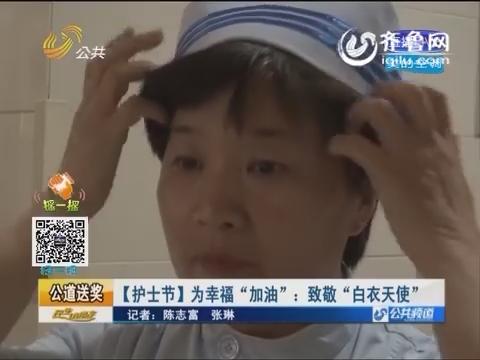 """公道送奖【护士节】为幸福""""加油"""":致敬""""白衣天使"""""""