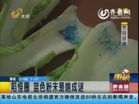 【重磅】济南:陷怪圈 蓝色粉末是啥成谜