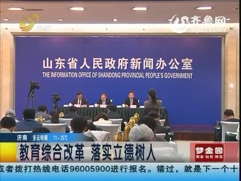 济南:教育综合改革 落实立德树人