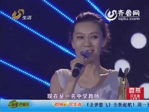 让梦想飞:陈萌到底做了啥 辛凯为何要抱她下台