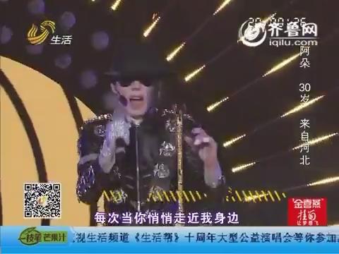 20160509《让梦想飞》:陈萌到底做了啥 辛凯为何要抱她下台