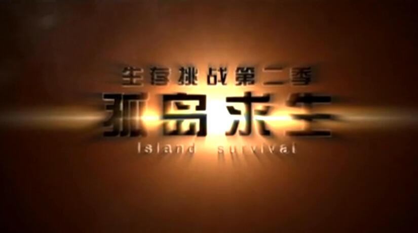 山东电视综艺频道《生存挑战》第2季招募宣传片