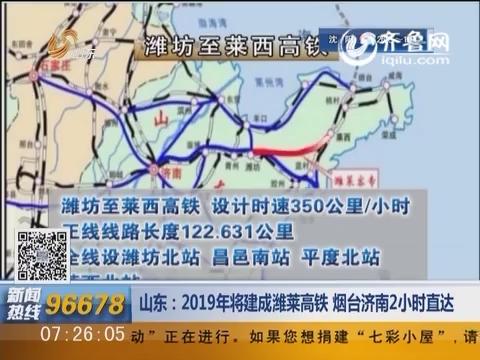 山东:2019年将建成潍莱高铁 烟台济南2小时直达