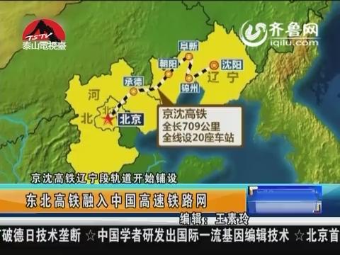 京沈高铁辽宁段轨道开始铺设:东北高铁融入中国高速铁路网