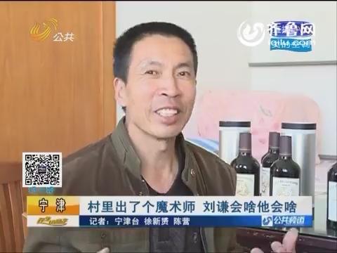 宁津:村里出了个魔术师 刘谦会啥他会啥
