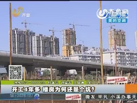 滕州:开工4年多 楼房为何还是个坑?