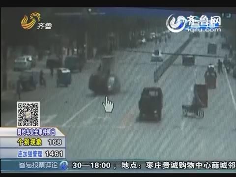 鱼台:抢绿灯!出租车撞翻电三轮