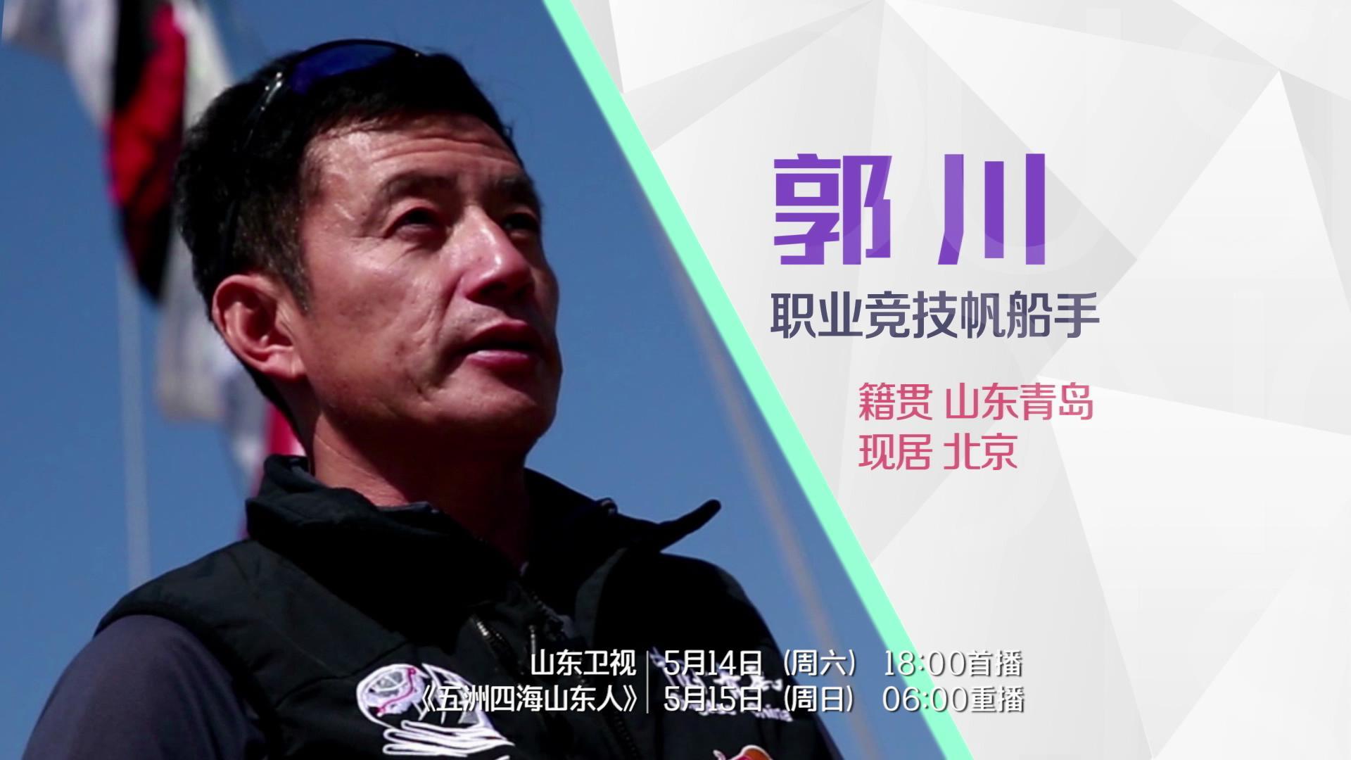 5月14日预告   中国人的奇幻漂流之旅,复兴海洋文化的远航者