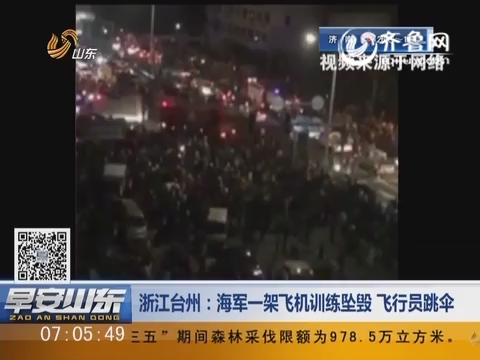 浙江台州:海军一架飞机训练坠毁