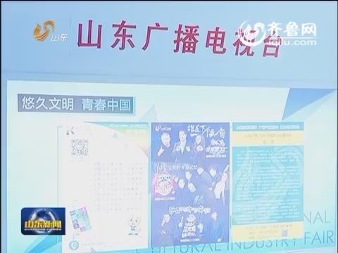 """深圳文博会:山东展团凸显文化""""走出去""""成果"""