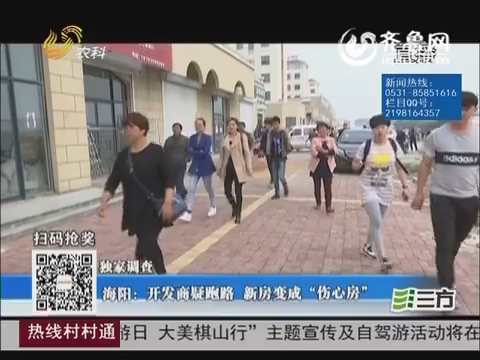 """独家调查:海阳开发商疑跑路 新房变成""""伤心房"""""""
