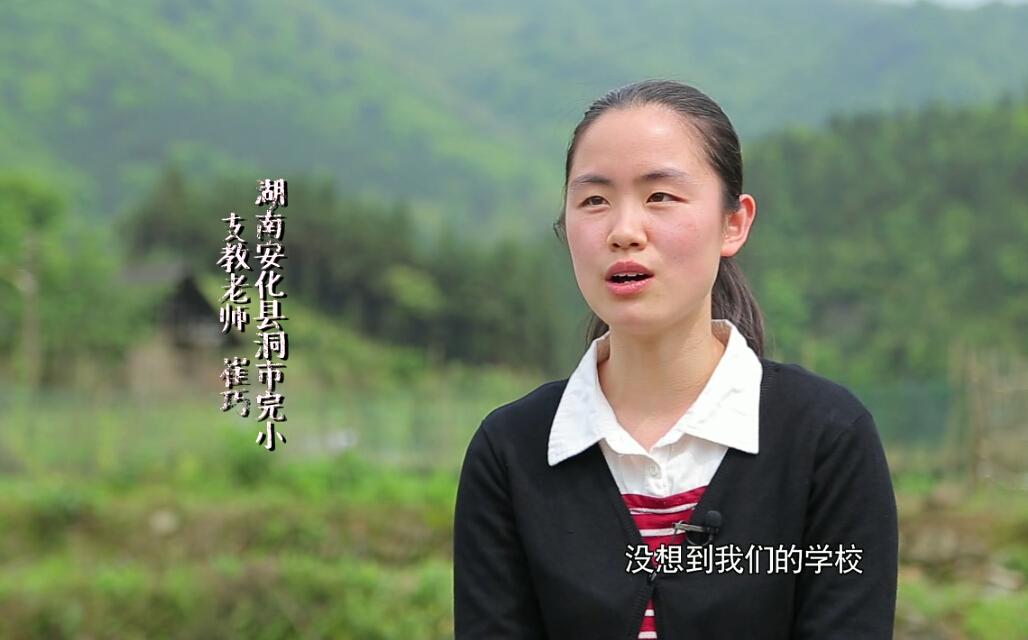 支教老师崔巧为孩子们圆梦 龙都longdu66龙都娱乐卫视《三妹》书写别样青春