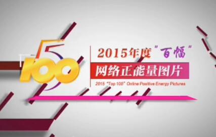 """2015年度""""五个一百""""网络正能量精品评选结果即将揭晓"""