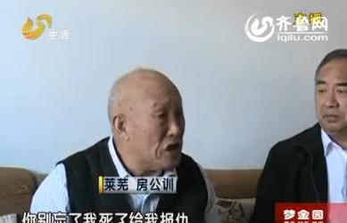 【山东好人】莱芜:执着老人 为烈士找家13年