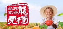 品牌农资龙虎榜
