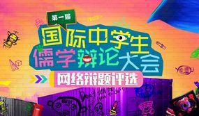 儒学辩论大会网辩评选启动
