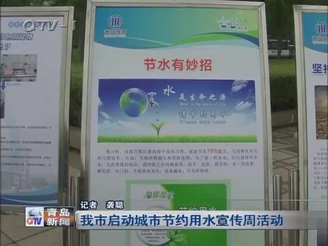 青岛市启动城市节约用水宣传周活动