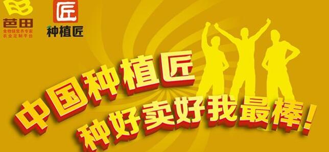 《中国种植匠》招募喽!诚邀您的加入!