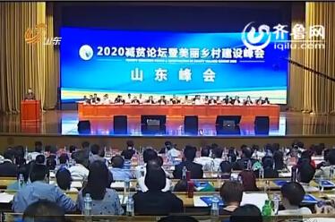 2020减贫论坛 暨美丽乡村建设山东峰会在济南召开