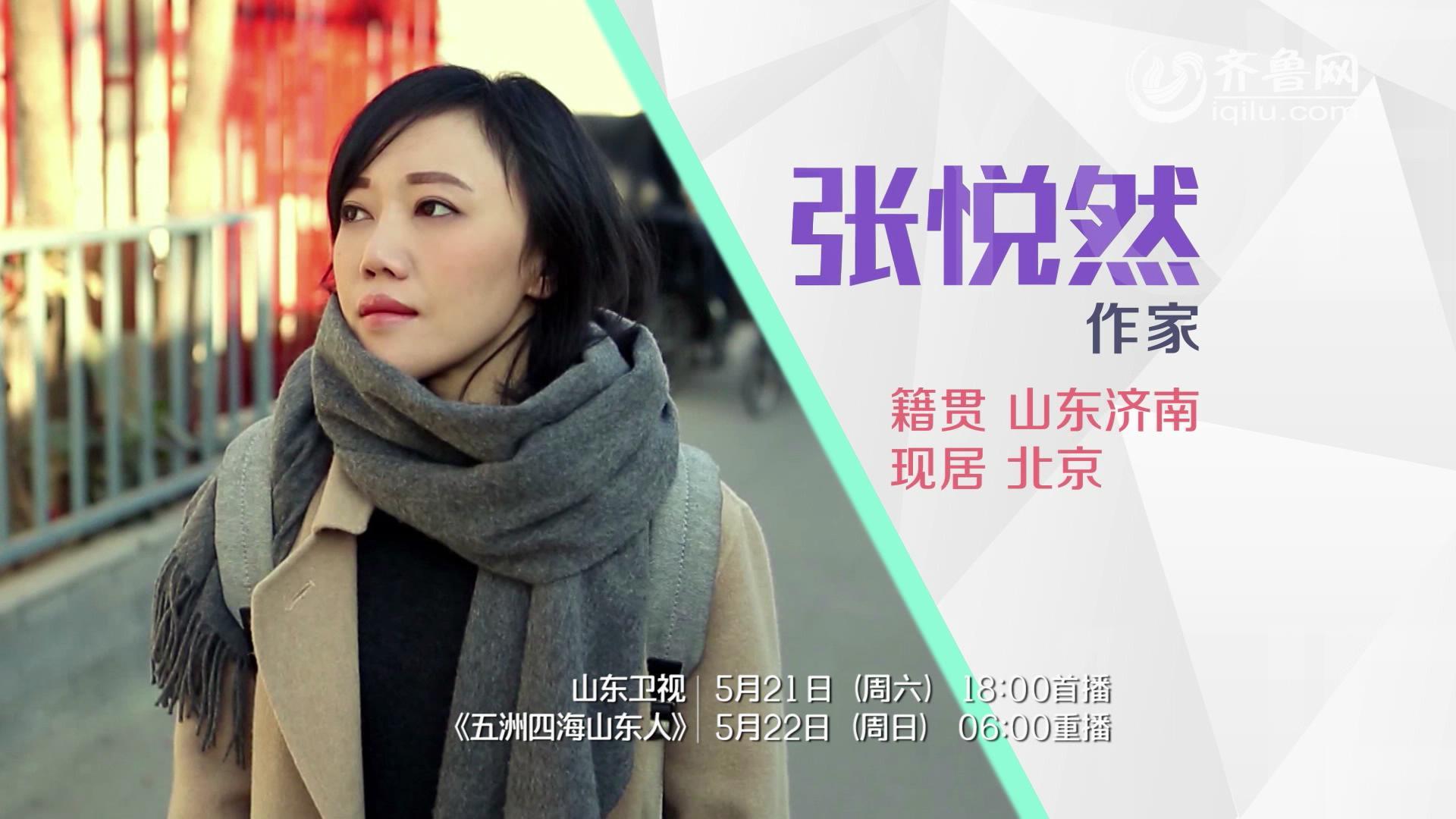 5月21日预告   张悦然:当年青春作家的再次启航