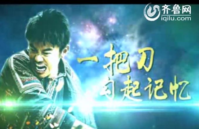 《最后的战士》齐鲁频道白金剧场5月24日播出