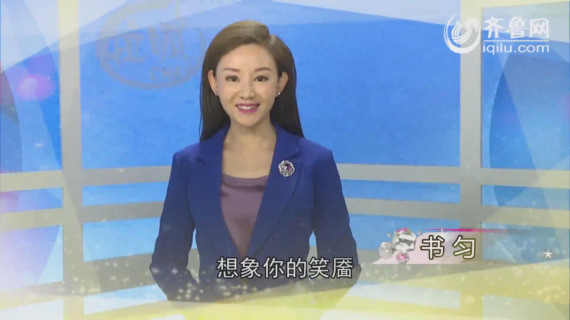"""""""比翼""""山东广播电视台大型交友服务平台宣传片"""
