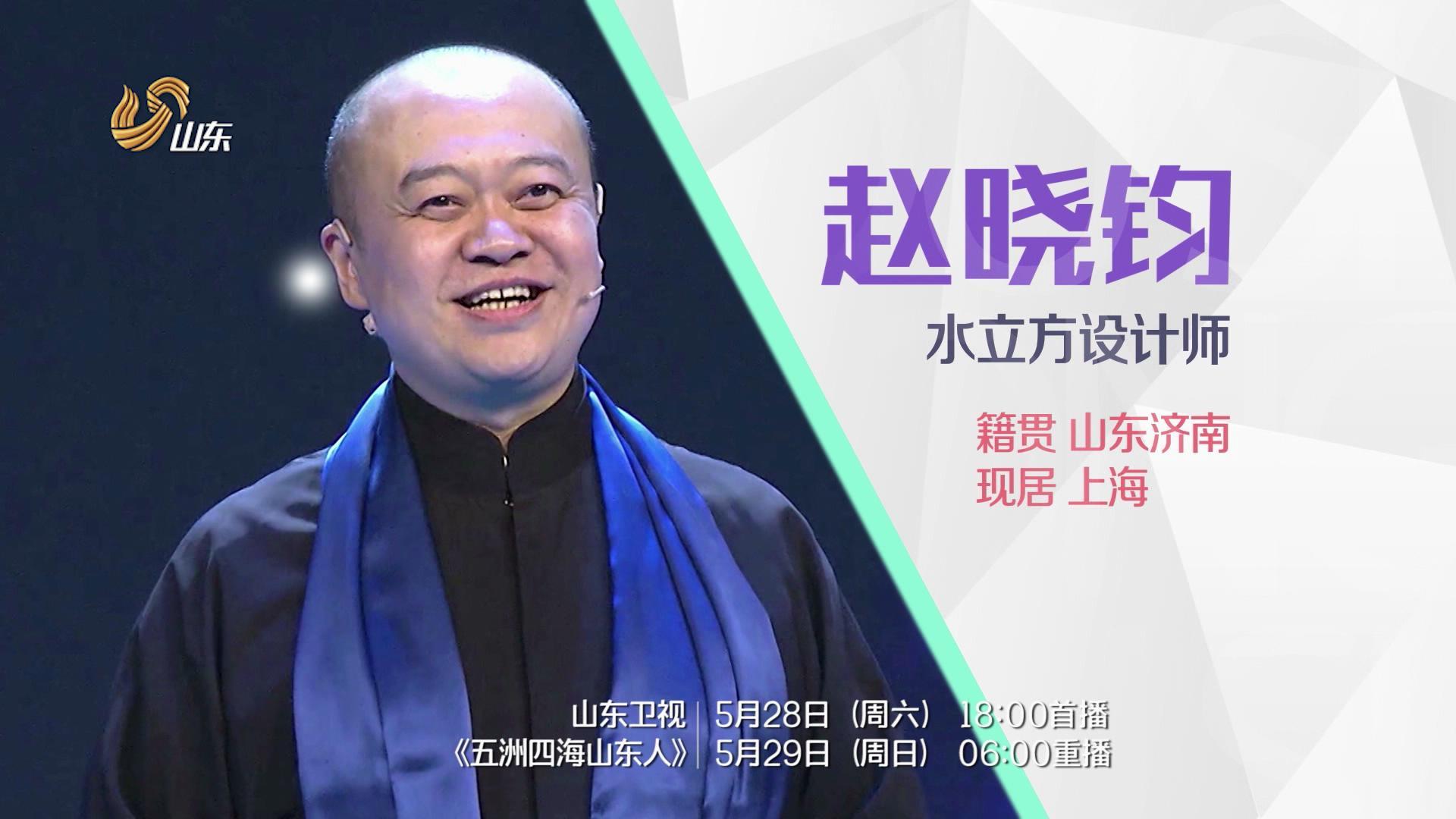 5月28日预告 | 赵晓钧:从水立方到美丽乡村