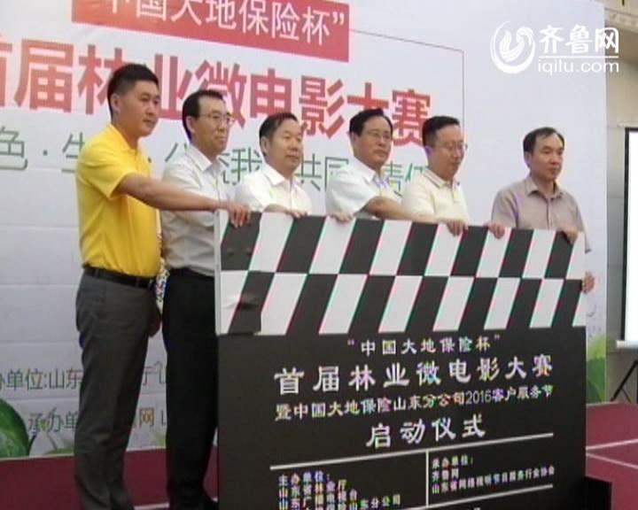 """""""中国大地保险杯""""首届林业微电影大赛5月26日启动"""