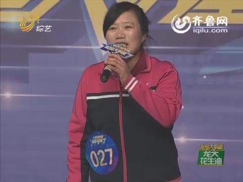 我是大明星:刘红秋舞台圆梦与武文老师合唱一曲-综艺频道官方视频