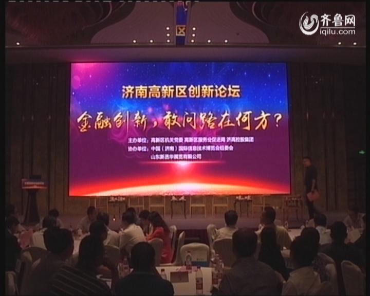 济南高新区创新论坛之金融专题论坛