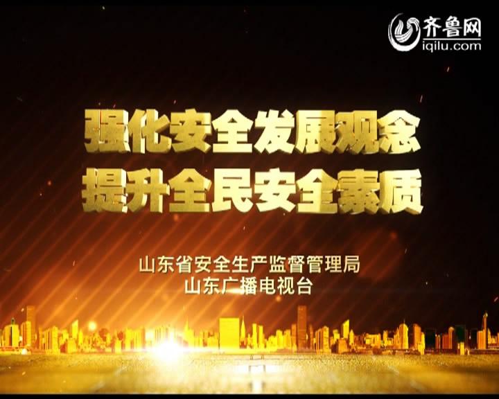山东安全生产公益广告宣传片