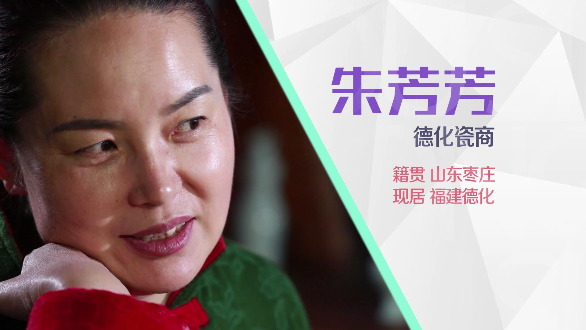 6月4日预告 | 朱芳芳:引领德化白瓷创新潮流的山东才女