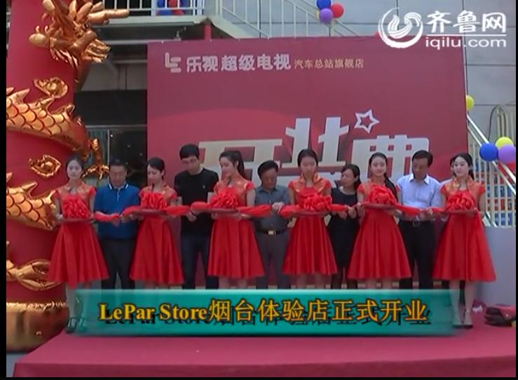 Lepar store  烟台体验店正式开业