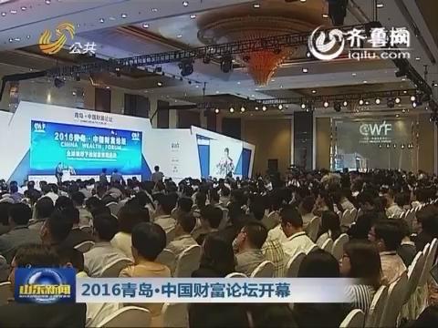 2016青岛·中国财富论坛开幕