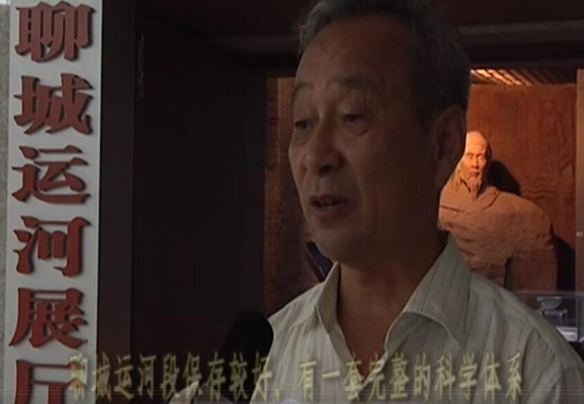 专访孙淮生:大运河带给聊城丰富的文物资源和文化遗产