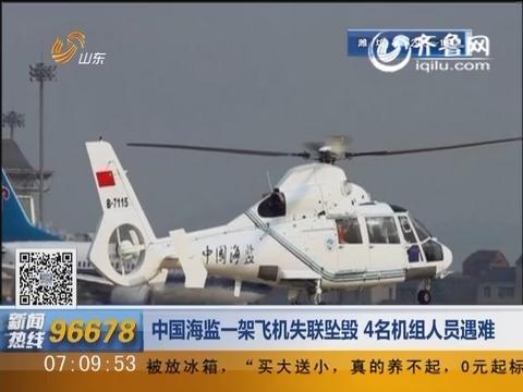 中国海监一架飞机失联坠毁 4名机组人员遇难