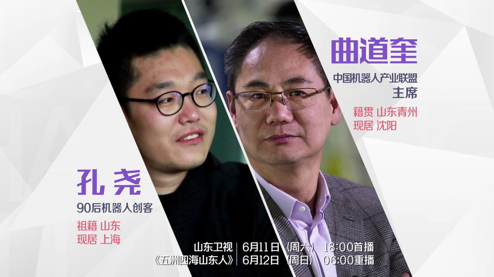 6月11日预告 | 曲道奎&孔尧:当孙悟空遇到钢铁侠