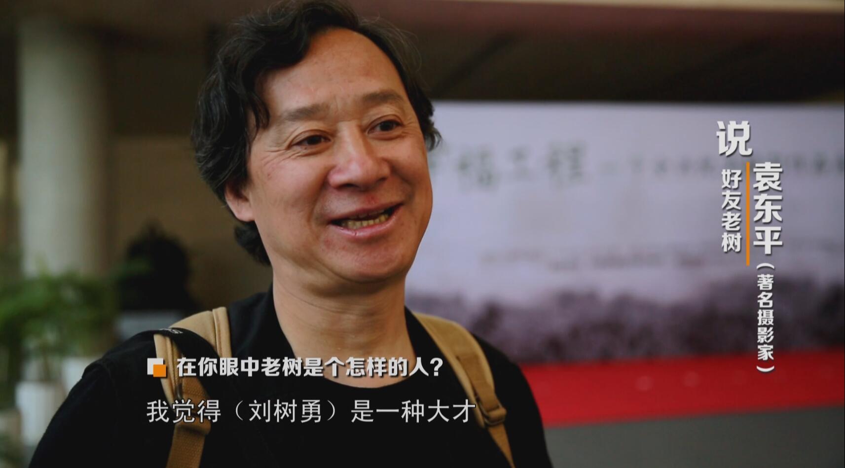 花絮 | 著名摄影家袁东平说好友老树