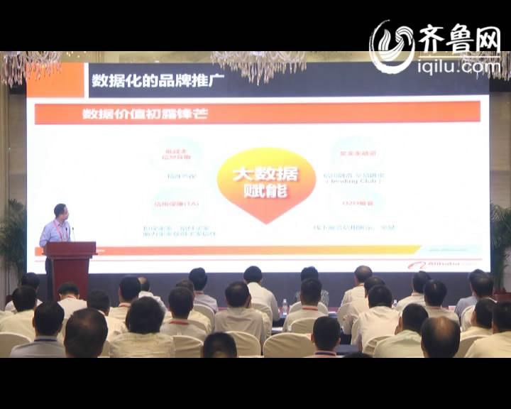 山东省品牌建设大会:国际自主品牌分会议