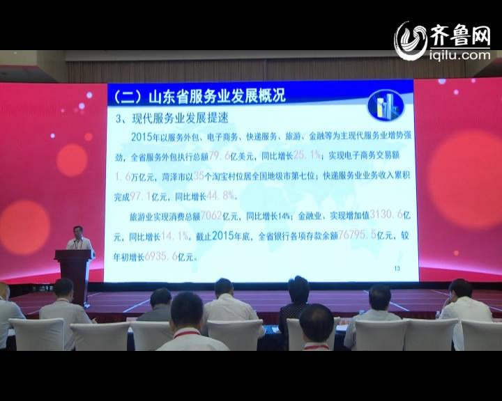 山东省品牌建设大会:服务业品牌分会议