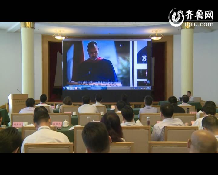 山东省品牌建设大会:食品药品品牌分会议