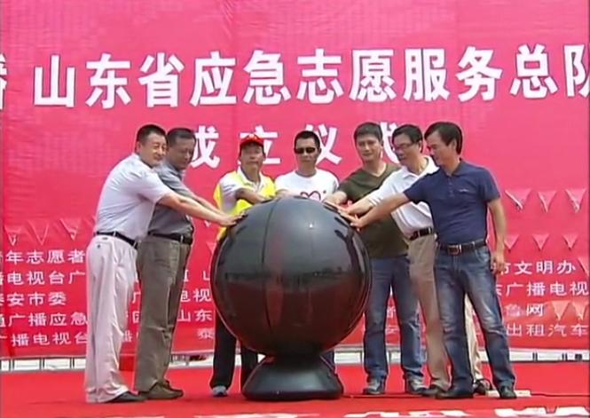 山东省应急志愿服务总队泰安服务队成立