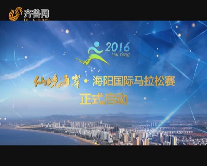 2016仙境海岸▪海阳国际马拉松赛新闻发布会