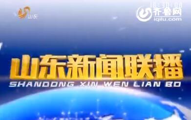 2016年06月23日山东新闻联播完整版