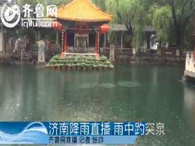 齐鲁网视频直播:记者天下第一泉景区直播强对流天气