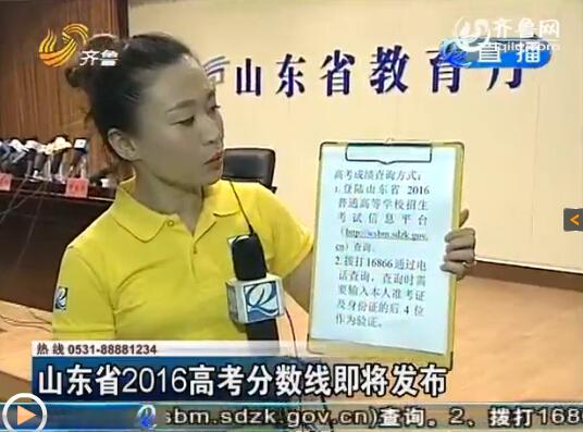2016山东高考第二次新闻发布会 公布分数线