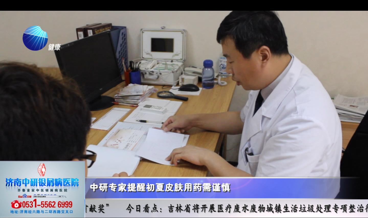 山东健康新闻20160625期: 中研专家提醒初夏皮肤用药需谨慎