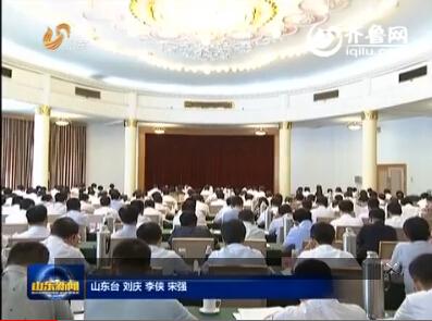 山东省市县乡领导班子换届工作会议召开